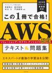 アクセンチュアのトップエンジニアによるAWS認定対策書籍が刊行