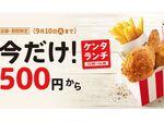 ケンタッキー500円ランチ夏季復活