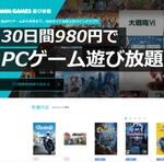 Ryzen 5 3400Gは軽いゲームに最適か?定額980円の「DMM GAMES 遊び放題」で検証してみた
