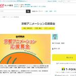 京アニへの応援募金窓口がYahoo!ネット募金で開設
