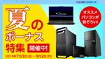 期間限定で3万円引きのPCも!?マウスコンピューター夏のボーナス特集に注目