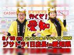 ジサトラ1日店長in愛知、8/18(日)は自作PCの悩みをビシッと解決!