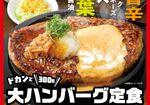 Sガスト、ドカンと大盛り「大ハンバーグ定食」