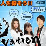 7月11日21時~生放送 古坂大魔王と送る「異能(Inno)vation」特番