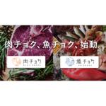 生産者から食品を直送する「食べチョク」で肉や魚の取り扱い開始