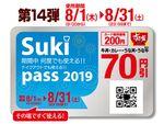 すき家牛丼・カレー70円引き「Sukipass」第14弾