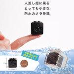 ミニミニサイズのサイコロのような小型カメラが人気!