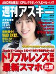 週刊アスキー No.1241(2019年7月30発行)