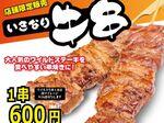 いきなり!ステーキ「牛串+ビール」一部店舗でスタート
