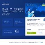 アクロニス、FCインテルとチームのデータ保護で提携