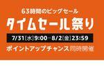 Amazonセール速報:7月31日から「63時間のビッグセール タイムセール祭り」を開催