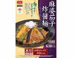餃子の王将「麻婆茄子ジャージャー麺」