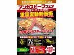 【本日から】いきなりステーキ「アンガス牛」割引フェア