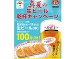 餃子の王将ビール100円引きキャペーン