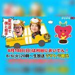 8/6日(火)20時~生放送!「8月18日(日)は刈谷においでん!ジサトラ観光in愛知」