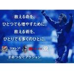 横浜F・マリノス、心肺蘇生・AED訓練普及の啓発活動「#命つなぐアクション」が開始