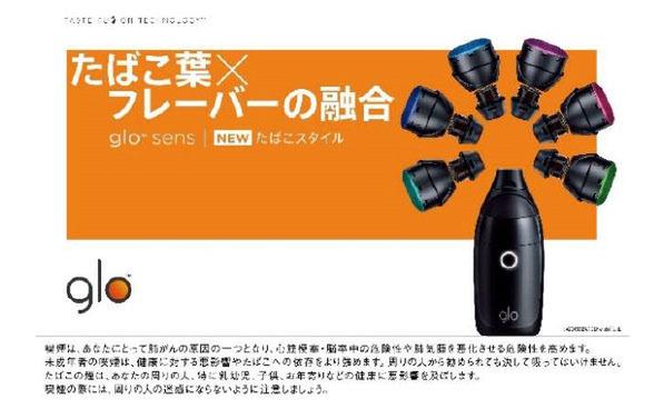 グロー センス 980 円