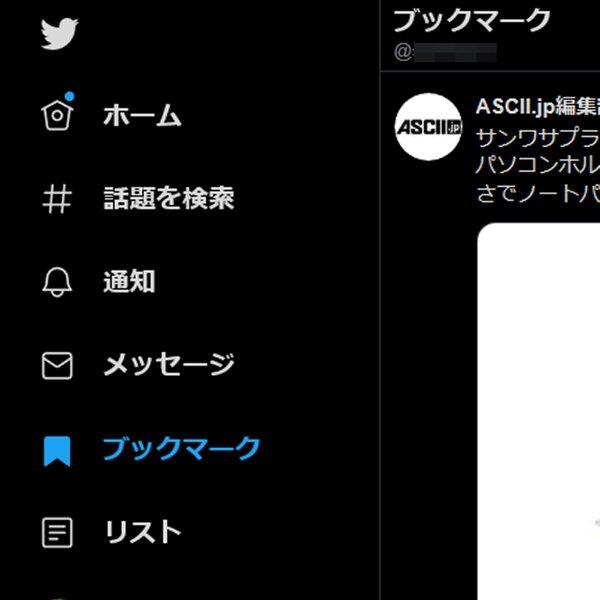 Twitterの新機能「ブックマーク」「ダークモード」をチェック