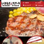 競合参入を1年以上防いだ「いきなり!ステーキ」のビジネスモデル特許
