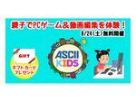 8月24日に親子でPCゲーム&動画編集体験ができるイベントを開催