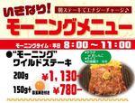 いきなりステーキ「朝ステーキ」始動 店舗限定で