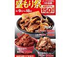 肉めし専門店で「盛もり祭」山盛が150円引き!