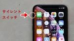 iPhoneのキーボードやロック音などを消す方法