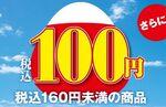 セブン おにぎり100円キャンペーン実施中