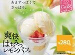 スシロー「爽快はちみつレモンパフェ」