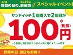 サブウェイ「サンドイッチ2個目が100円」キャンペーン
