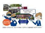 VRで大学見学できるコンテンツをKDDIと神戸市が共同開発