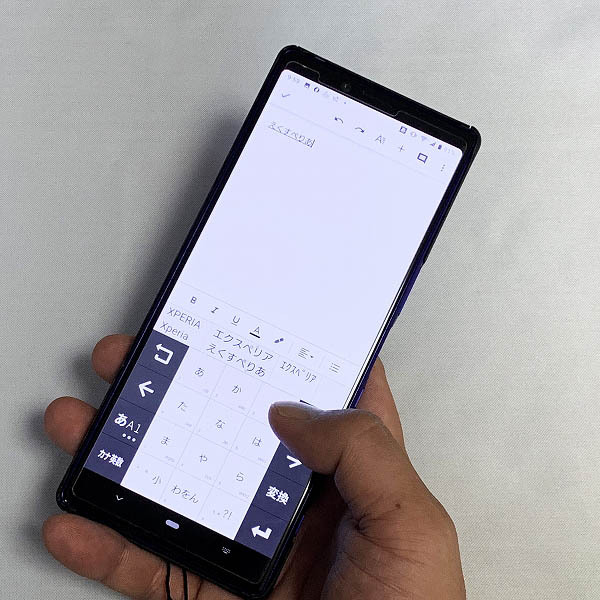 Xperia 1の日本語入力をATOKに変える