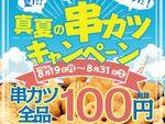 串カツ田中「串カツ全品100円」キャンペーン