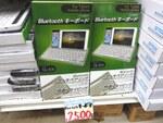 スマホとタブレットで2台で使える2000円台のBluetoothキーボード