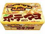 明星一平ちゃん「ポテマヨしお味」旬の北海道じゃが使用