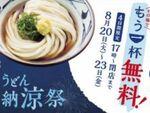 今週の気になるグルメ情報~丸亀製麺「もう1杯無料」など~(8月19日~8月25日)
