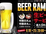 一風堂 最大5杯ビール無料の「ビアラーメン」キャンペーン