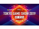 MCJが東京ゲームショウ 2019出展 リッチなゲーム環境を提供
