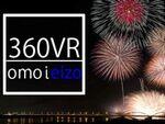 VRで「最後にもう一度見たい風景」を提供 360度映像による終活サポート