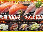 はま寿司「先取り!秋旬祭り」