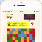 暇人向け100万問のパズルゲームが爆誕―注目のiPhoneアプリ3
