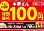 ファミマ 中華まん100円セール
