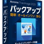 アクロニス 「Acronis True Image 2020」発表 クラウドへ自動複製が可能に