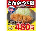 松のや「ロースかつ定食」530→480円 店舗限定で