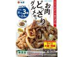 【本日発売】松屋「お肉どっさりグルメセット」