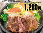 いきなりステーキから野菜ワイルドステーキ