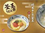 今週の気になるグルメ情報~丸亀製麺「釜玉うどん祭」など~(8月26日~9月1日)