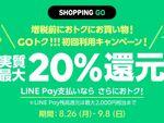 LINE Pay残高を実質20%還元するキャンペーン