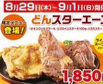 ステーキのどん、肉の日限定ステーキ3種盛り