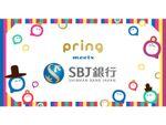 無料送金アプリ「pring」がSBJ銀行からの入出金に対応